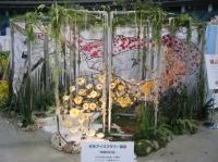 FlowerDome2009.jpg